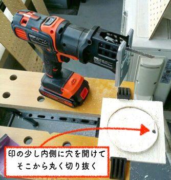 木材からままごとキッチンのコンロで使う丸型を切り抜く方法