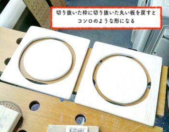 手作りのままごとキッチンの木製コンロの木枠