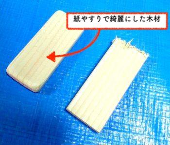 紙やすりで整えたままごとキッチンのコンロ作りで使う木材