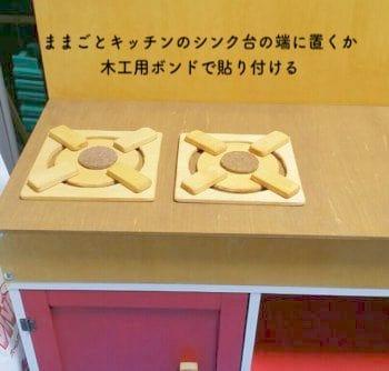 ままごとキッチンの手作りの木製コンロの完成した様子