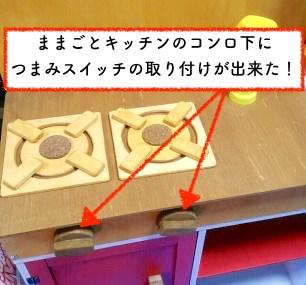 ままごとキッチンのコンロのしたには手作りのつまみスイッチを取り付ける