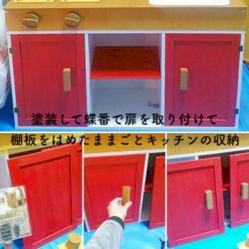 カラーボックスで作るままごとキッチンの収納