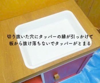 手作りのままごとキッチンのシンクは100均のフチありタッパーで作る