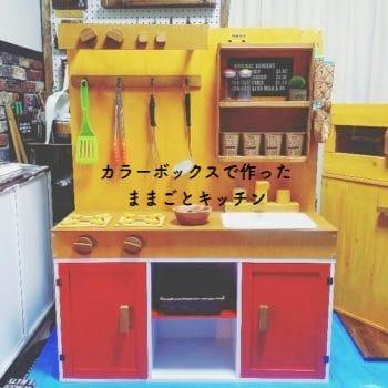 カラーボックスと100均DIYでで手作りしたままごとキッチン