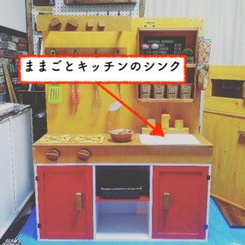 カラーボックスで作るままごとキッチンのシンク