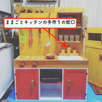 カラーボックスで作るままごとキッチンの蛇口を手作りする