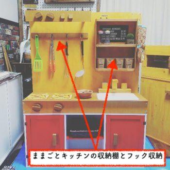 手作りのままごとキッチンの収納棚とフック収納
