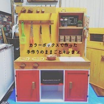 カラーボックスで作るままごとキッチンの完成品