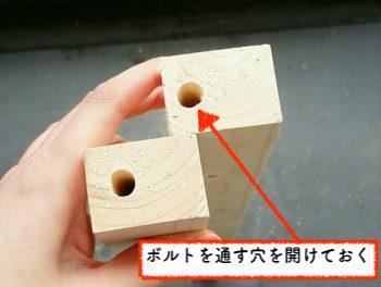 アジャスターボルトを通す穴を開ける