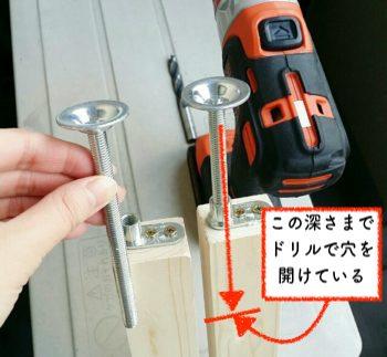 アジャスターボルト用に開けた穴にボルトを入れて突っ張る方法