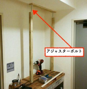アジャスターボルトで突っ張る柱を作って有孔ボードを取り付ける方法