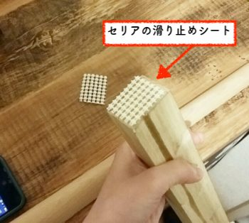 アジャスターボルトで突っ張る木材に滑り止めシートを貼る