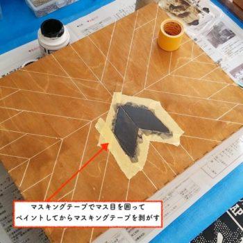 マスキングテープを使ってヘリンボーンをペイントする