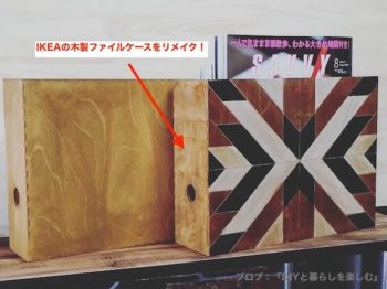 端材を貼ってDIYしたように見えるヘリンボーン柄のファイルボックス