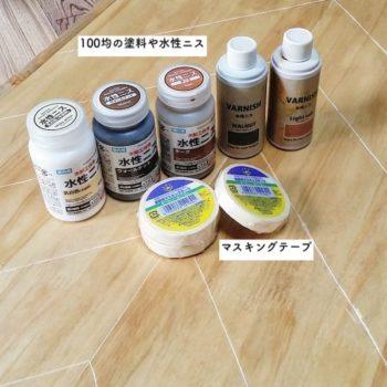 100均の水性ニスや塗料とマスキングテープ