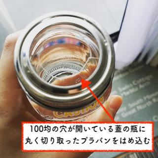 100均の瓶に丸く切ったプラバンをはめ込む