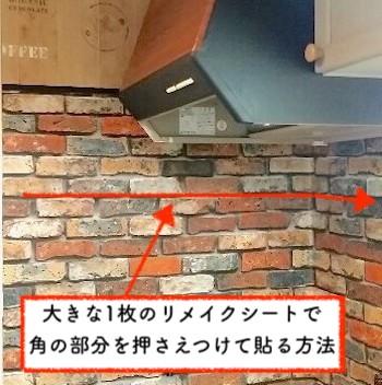 壁紙の角を綺麗に貼る方法