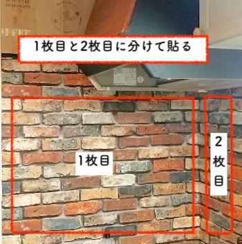 壁紙を曲がり角に貼る方法