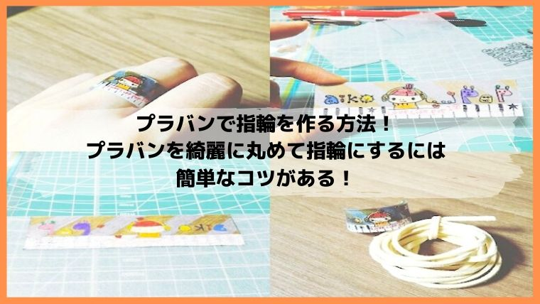 プラバンの指輪の作り方!丸める時の曲げ方のコツとサイズ調節の方法のアイキャッチ画像