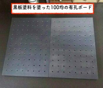 100均DIYで有孔ボード収納に黒板塗料を塗る