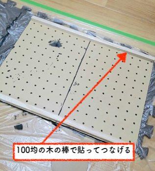 100均DIYで木の棒を使って有孔ボードをつなげる