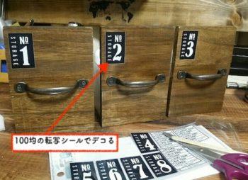 100均の収納ボックスに木材を貼ってカフェ風にして転写シールでデコる