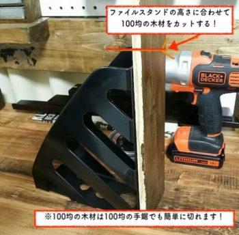 100均DIYで作るファイルスタンドの高さに合わせて木材をカットする