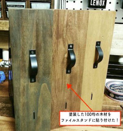 100均のファイルスタンドに木材を貼る