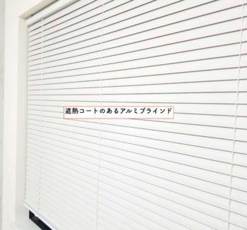 遮光効果の高い遮熱コーティングがされたアルミブラインド