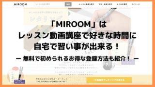MIROOMは自宅で習い事が出来る!レッスン動画を無料体験する登録方法を紹介!