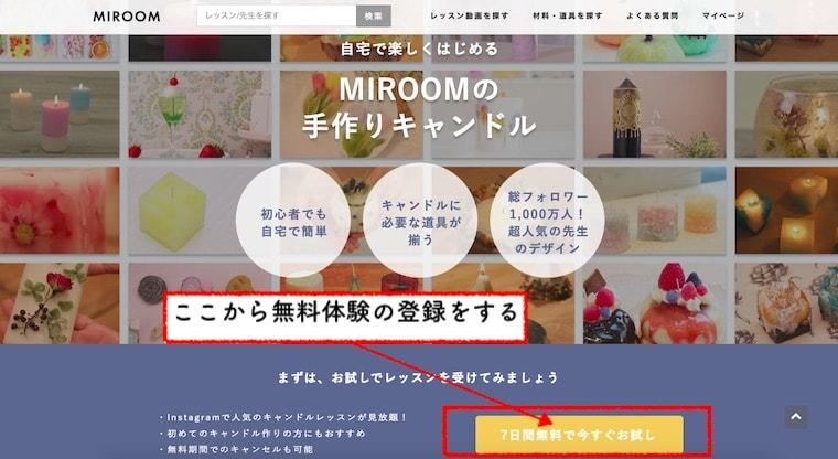 ミルームの動画レッスンの無料体験登録の手順