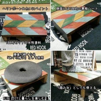 子供の木製の踏み台のDIY
