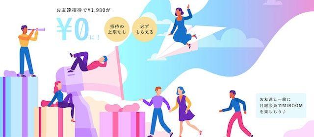 MIROOMのお友達招待コードキャンペーン