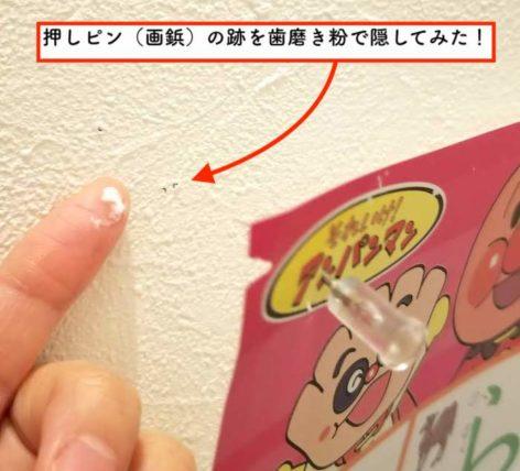 壁紙の押しピン(画鋲)の跡に歯磨き粉をすりこむ