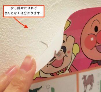 壁紙の押しピン(画鋲)の跡を歯磨き粉で消した結果