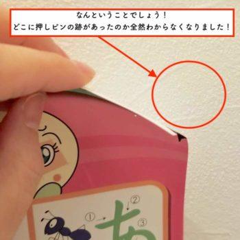 壁紙の押しピン(画鋲)の跡を修正テープで隠した結果