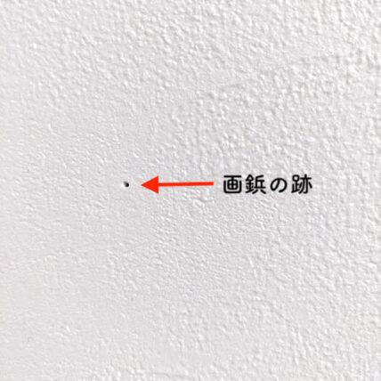 壁紙の画鋲の跡
