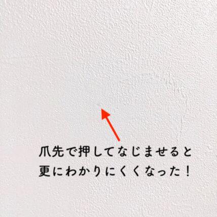壁紙に刺した画鋲の跡を消した
