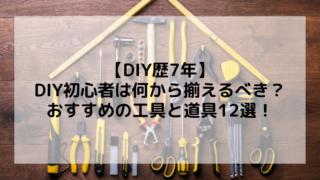 【DIY歴7年】DIY初心者は何から揃えるべき?おすすめの工具と道具12選!