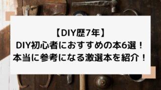【DIY歴7年】DIY初心者におすすめの本6選!本当に参考になる激選本を紹介!