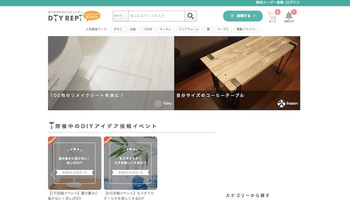 DIYREPiのトップページ