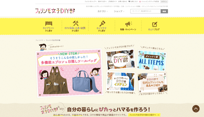 フェリシモ女子DIY部トップページ