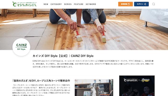 CAINZ DIY STYLEのトップページ