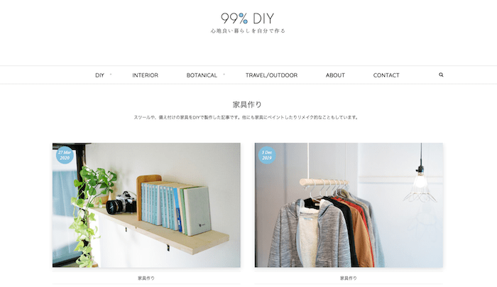 家具作り | 99% DIY -DIYブログ-トップページ