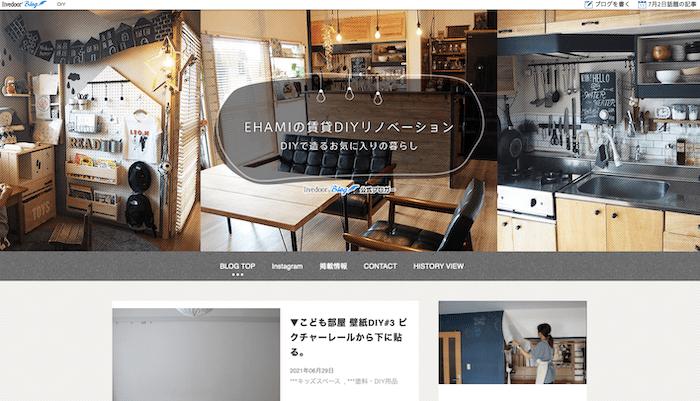 EHAMIの賃貸DIYリノベーション|DIYで造るお気に入りの 暮らしトップページ