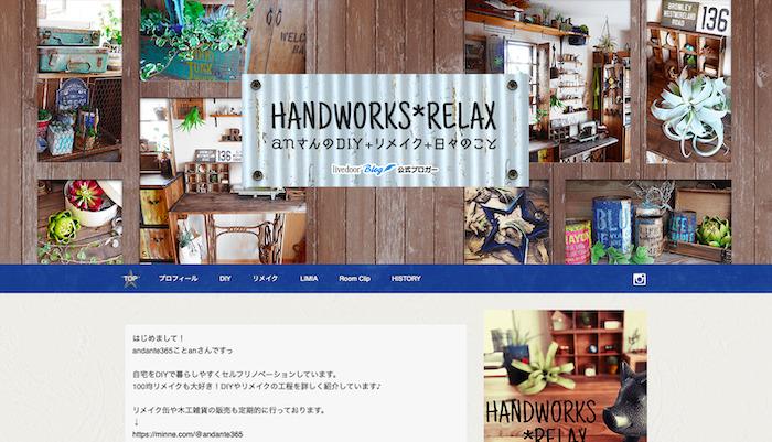 HANDWORKS*RELAX anさんのDIY+リメイク+日々のことトップページ