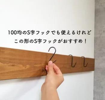 100均のフックをナゲシレールに引っ掛ける