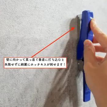 ホッチキスで壁紙を貼る方法